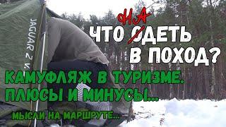 Поход по первому снегу к морю в центральной России. Костер в заброшенном бараке. Что надеть в поход?