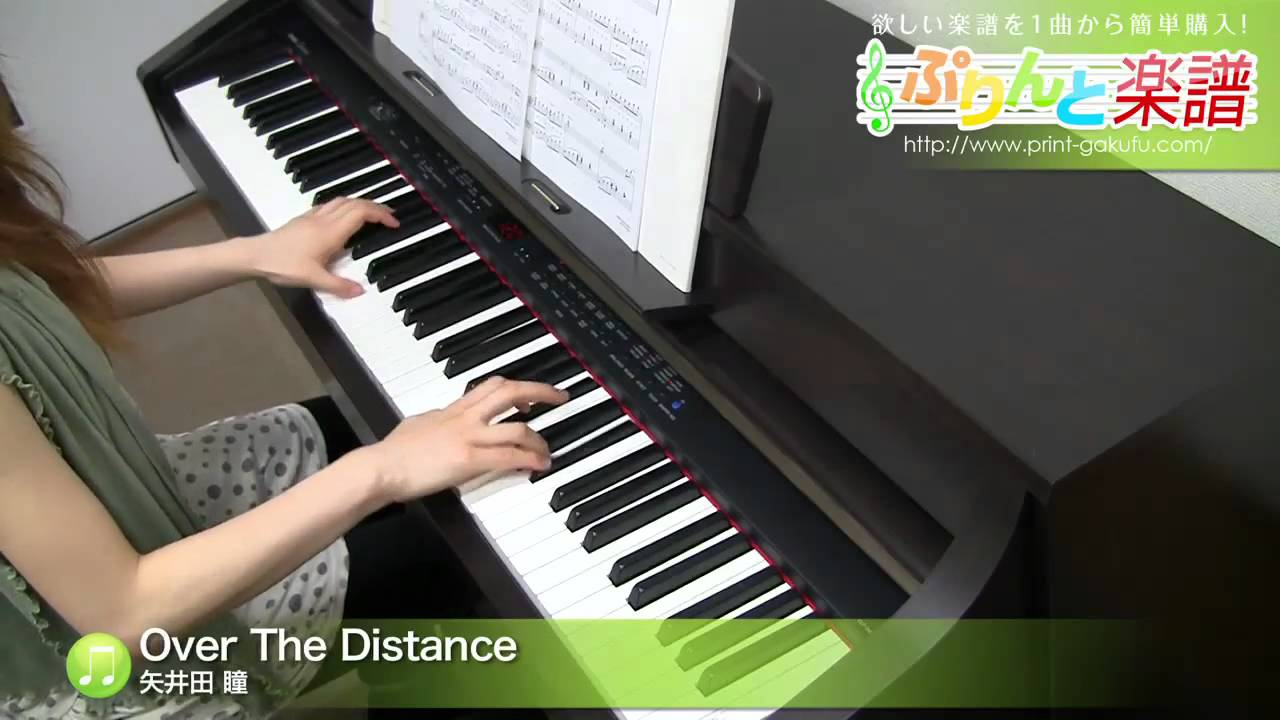Over The Distance / 矢井田 瞳 ...