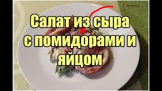 Салат из сыра с помидорами и яйцом Cheese Salad with Tomato and Egg Видео Рецепт