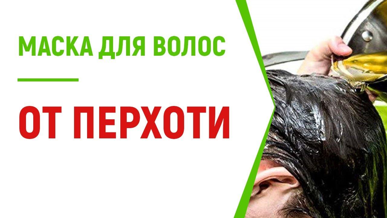 Маска для волос от перхоти: ТОП домашних рецептов, отзывы