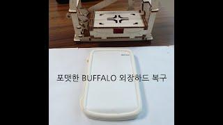 포맷한 BUFFALO 외장하드 데이터복구 사례