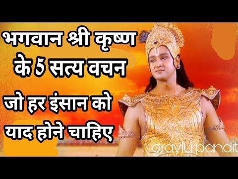 भगवान श्री कृष्ण के 5 सत्य वचन, जो हर इंसान को याद होने चाहिए..