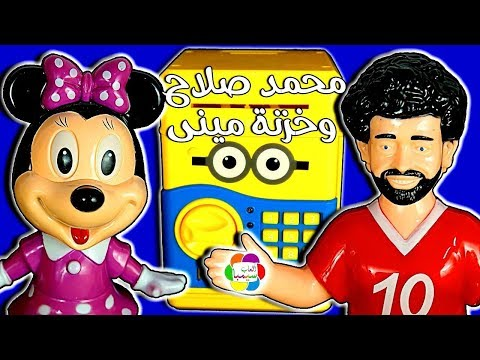 لعبة محمد صلاح وخزنة الفلوس مينى ماوس العاب اطفال