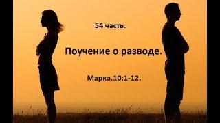 54 часть. Поучение о разводе. Марка.10:1-12. (Для глухих)