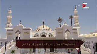 شعائر صلاة الجمعة من مسجد شهداء الشرطة بالتجمع الخامس - 14 يوليو 2017