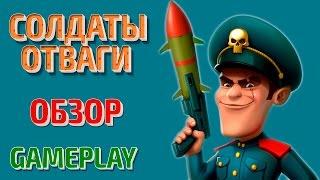 Солдаты отваги - Gameplay и Обзор новой игры Вконтакте / Vkontakte #Игры
