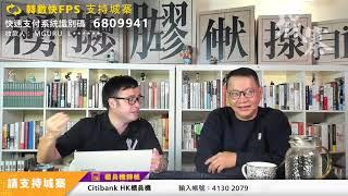美國傳媒擁立拜登 香港自治法再出手 中共DQ反制裁 - 10/11/20 「奪命Loudzone」長版本