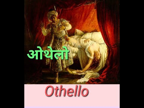 (HINDI) Othello summary || Fully explained Shakespeare