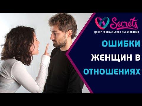 ♂♀ Ошибки женщин в отношениях? | Как спасти отношения? | Идеальные отношения! [Secrets Center]