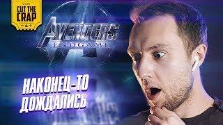 Впечатления от трейлера «Мстители 4: Финал»  | Киновселенная Марвел 2019
