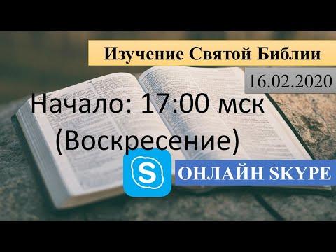 Изучение Библии. Виктор Савченко