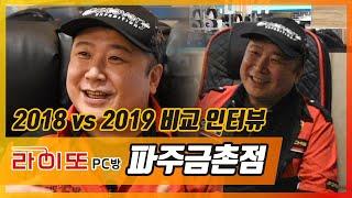 연매출6억! PC방창업 3년차의 비교 인터뷰!