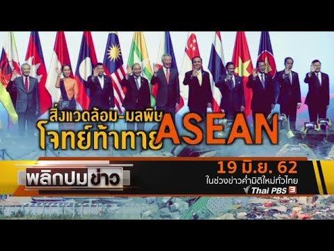 สิ่งแวดล้อม - มลพิษ โจทย์ท้าทาย ASEAN - วันที่ 19 Jun 2019