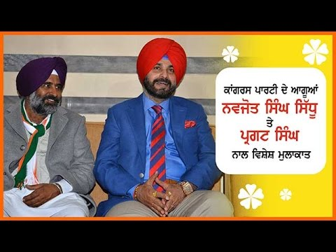 Spl. Interview Congress Leader Navjot Singh Sidhu and Pargat Singh on Ajit Web Tv.