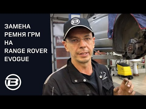 Замена ремня ГРМ на RR Evoque   Как заменить ГРМ самому на 2.2 TD   Сервис Ленд Ровер Бразерс