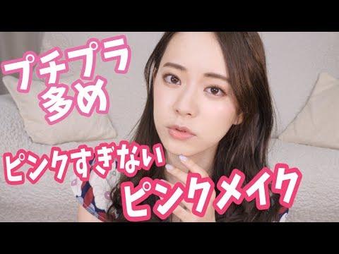 [プチプラ多め]私的ピンクすぎないピンクメイク!!