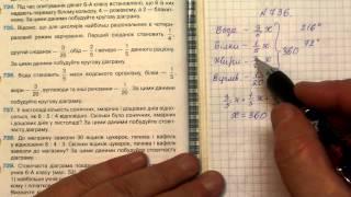Математика, 6 клас, Тарасенкова 2014, Задача 736