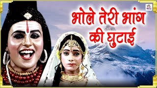 Kawad Dj Song | भोले तेरी भांग की घुटाई मार गई | Shiv Bhajan | Kawad Song | Bhajan Kirtan