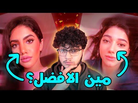 مقارنة بين خشم نور ستارز و خشم نارين (فيديو جدي) - Ahmad Aburob