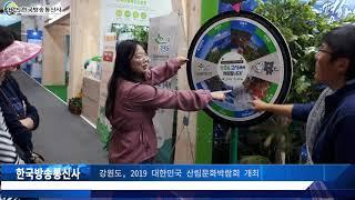 강원도, 2019 대한민국 산림문화박람회 개최