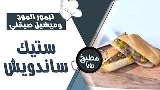 ستيك ساندويش - تيمور الموج وميشيل صيقلي