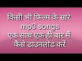 Mp3 songs kaise download kare,audio song kaise download kare