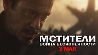Мстители: Война бесконечности - новый трейлер в стиле Логана