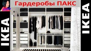 ✿ Шкафы Купе ПАКС  в IKEA  /Гардеробы Пакс /  Как выбрать шкаф купе –  PAX in IKEA