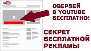 Реклама на YouTube бесплатно. Как сделать бесплатный оверлей?(Как бесплатно добавлять баннеры в видео на ютубе? При помощи Google Adwords! В этом видео способ создания привлека..., 2015-05-11T08:21:54.000Z)