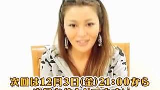 コイカツ 2010年12月3日(金)告知 松金ようこ 愛沢新菜 検索動画 27
