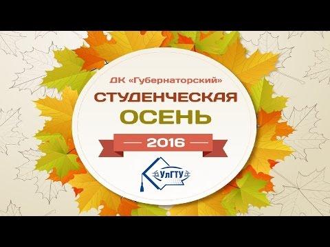 УлГТУ - Ульяновская студенческая осень - 2016