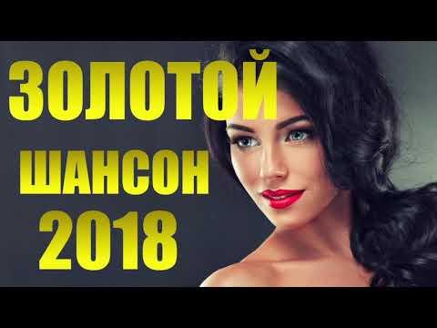 Чарт Русское радио Золотой граммофон - слушать и скачать