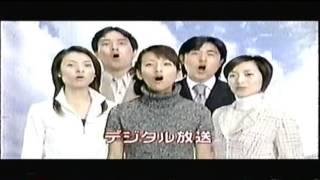 民放テレビ133社 BSデジタル放送推進協会:デジタル放送PRコマーシャル