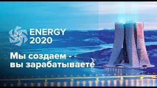 #ПЕРСПЕКТИВНЫЕ #ИНВЕСТИЦИИ В #АКЦИИ #ENERGY2020 #ВЕТРОЭЛЕКТРОСТАНЦИЯ ОБЗОР КОМПАНИИ, ПОКУПКА АКЦИЙ