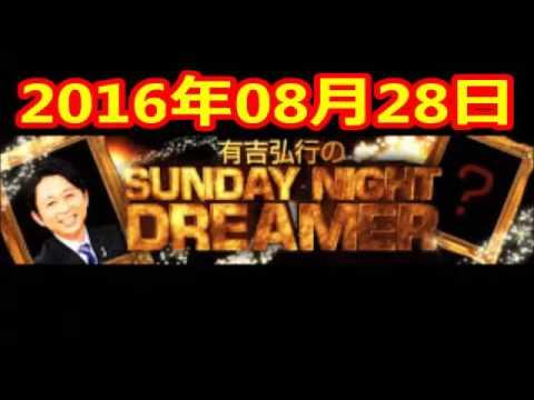 2016 08 28 有吉弘行のSUNDAY NIGHT DREAMER 2016 8 28 サンデーナイトドリーマー