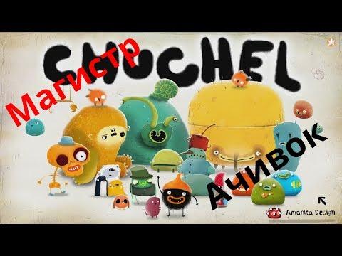 Магистр Ачивок №5 Chuchel