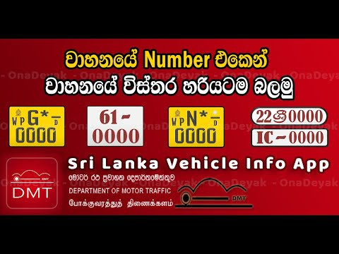 Sri Lanka Vehicle Info App Review Onadeyak Youtube
