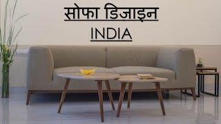 सोफा सेट डिजाइन l SOFA DESIGNS INDIA l ASK IOSIS HINDI