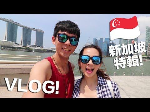 【新加坡特輯】阿滴與滴妹的 72 Hours in Singapore!