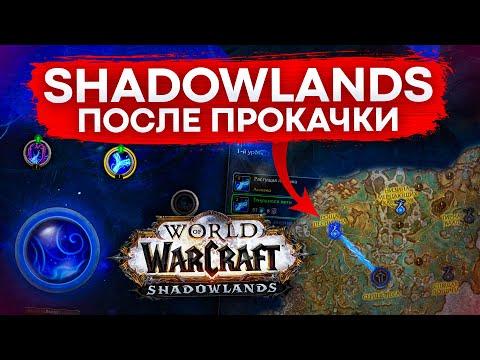 WOW SHADOWLANDS ПОСЛЕ ПРОКАЧКИ, ГАЙД ДЛЯ НОВИЧКОВ WORLD OF WARCRAFT