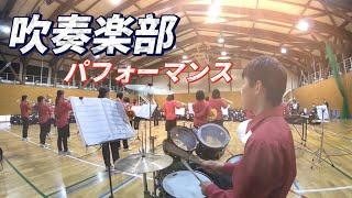 【対面式】吹奏楽部パフォーマンス