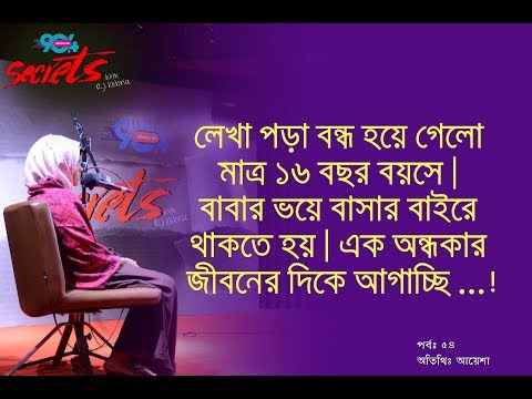 SECRETS I Epi : 54 I RJ Kebria I Dhaka fm 90.4I Ayesha
