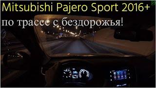 Mitsubishi Pajero Sport 2016+  - по трассе после бездорожья! (4k, 3840x2160)
