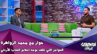 حوار مع محمد الزواهرة - الحواجز التي تقف بوجه احلام الشاب الأردني