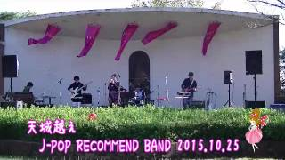 ★RECOfes2015★ 「天城越え」 J-POP RECOMMEND BAND