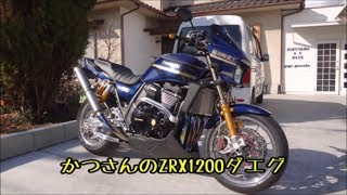 源助TVスピンオフ 突撃視聴者様 全国制覇への道!ride47 ZRX1200ダエグ編