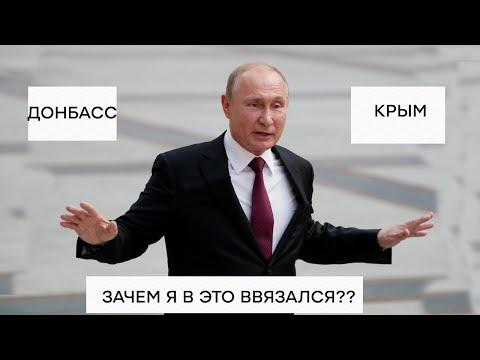 Зачем Путину Крым и Донбасс – Больше чем правда, 26.03.2018