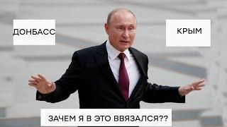 Зачем Путину Крым и Донбасс – Больше чем правда