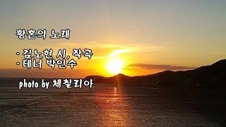 황혼의 노래/김노현 시, 작곡/테너 박인수 & photo by 체칠리아