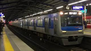 京成3050形3052編成 京急川崎駅発車(1706K特急三崎口行)